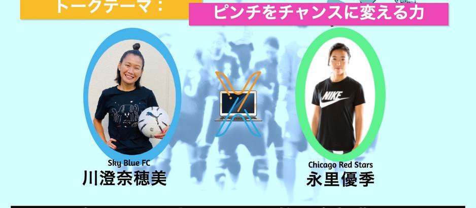 川澄奈穂美×永里優季 ONLINE TALK EVENT  「ピンチをチャンスに変える力」開催します