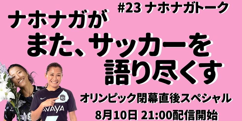 第23回 ナホナガトーク【ナホナガがまた、サッカーを語りつくす〜オリンピック閉幕直後スペシャル】