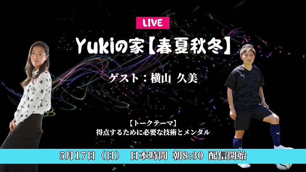 Yukiの家【春夏秋冬】#1 横山久美
