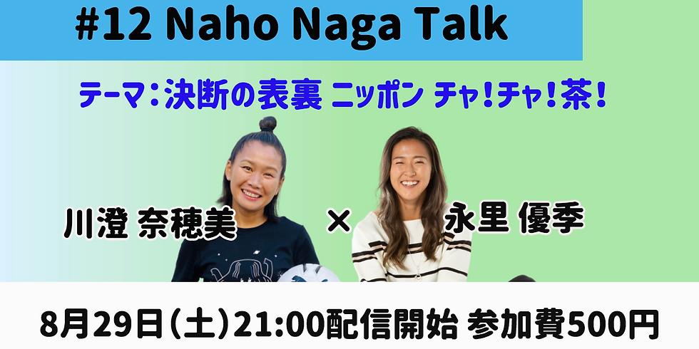 第12回 ナホナガトーク テーマ:決断の表裏 ニッポン チャ!チャ!茶!
