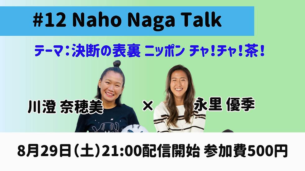 第12回ナホナガトーク「決断の表裏 ニッポン チャ!チャ!茶!
