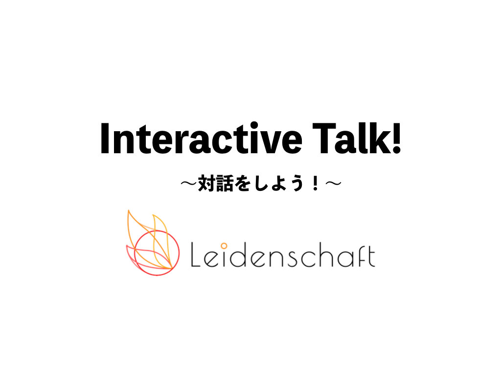 Interactive Talk! 〜対話をしよう!〜