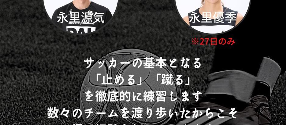 今年最後のスキルアップスクール!!