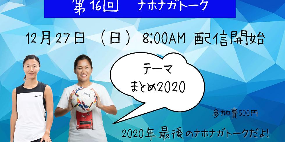 第16回ナホナガトーク【まとめ2020】
