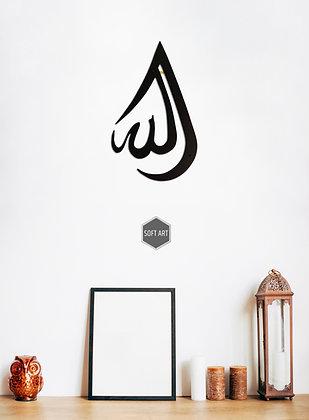Allah (c.c.) Motifi