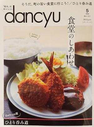 dancyu表紙画像.jpg