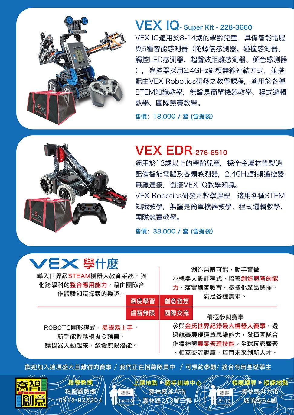 VEX雲科手冊內頁-01.jpg