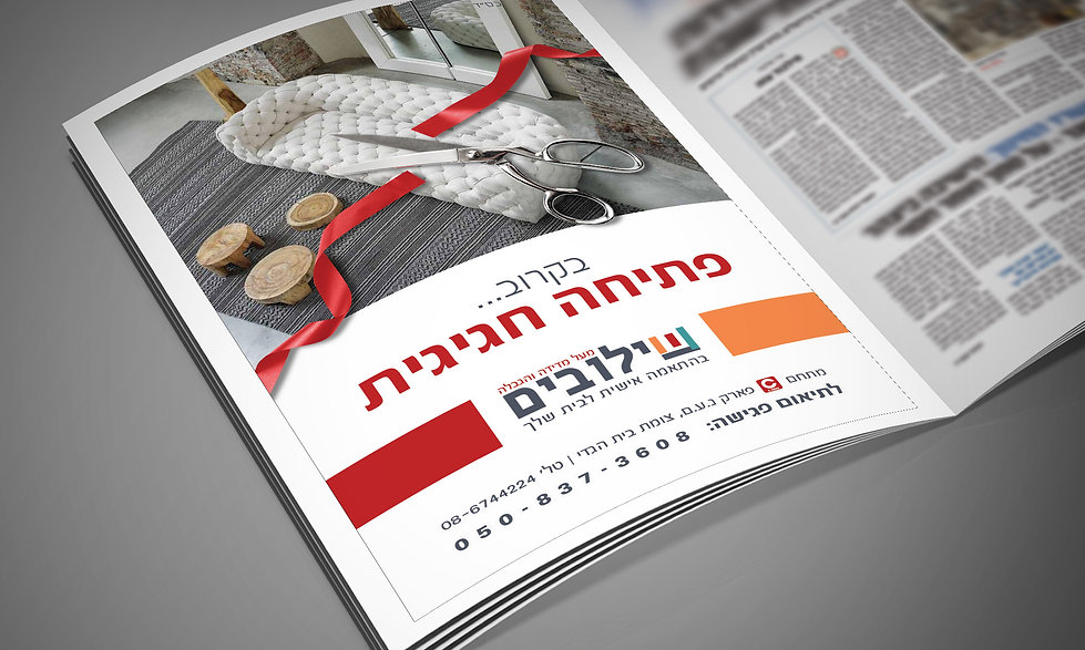 shiluvim-newspaper-ad.jpg