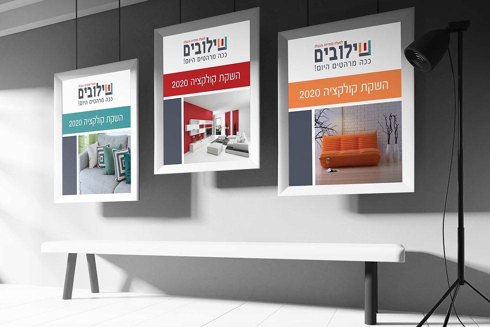 shiluvim-posters.jpg
