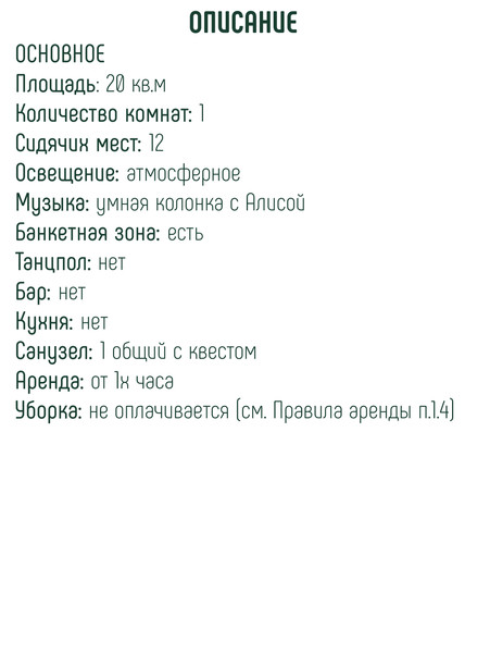 На сайт ЗЛ описание.jpg