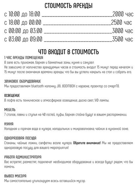 На сайт ЧБ Стоимость.jpg