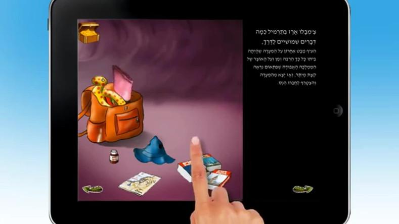 האוצר של צ'מבלו - ספר אפליקציה מבית עברי