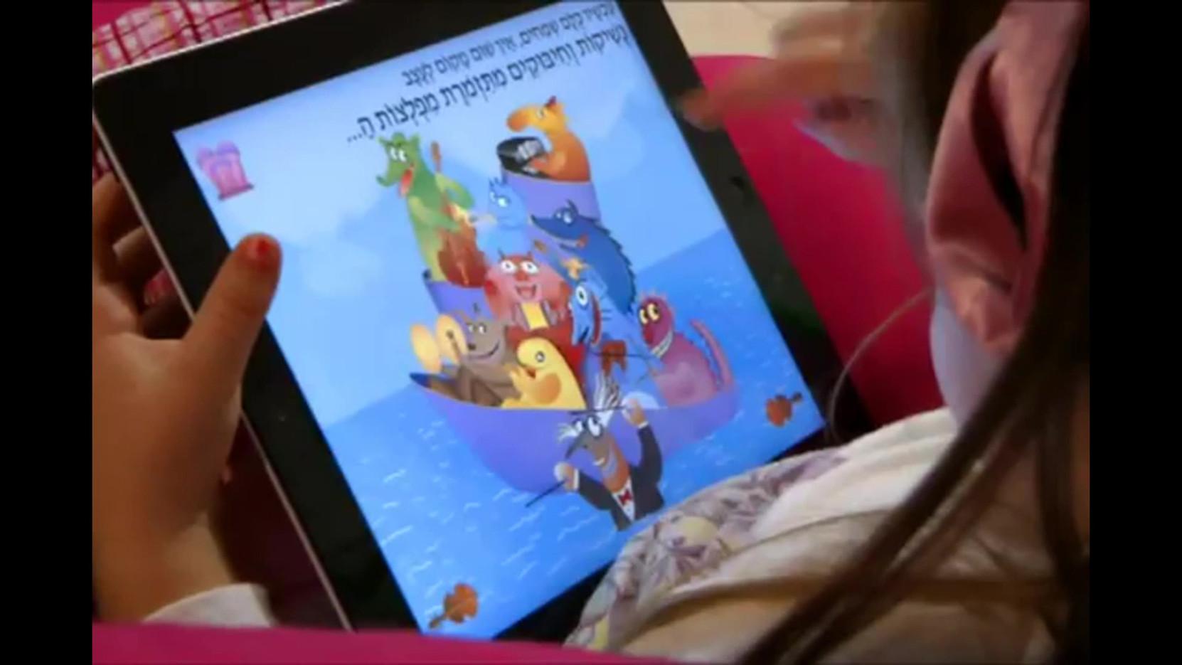 תזמורת מפלצות הקצב - אפליקציה מבית עברית