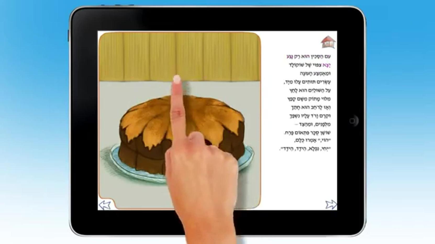 אבא עושה בושות - ספר אפליקציה מבית עברית