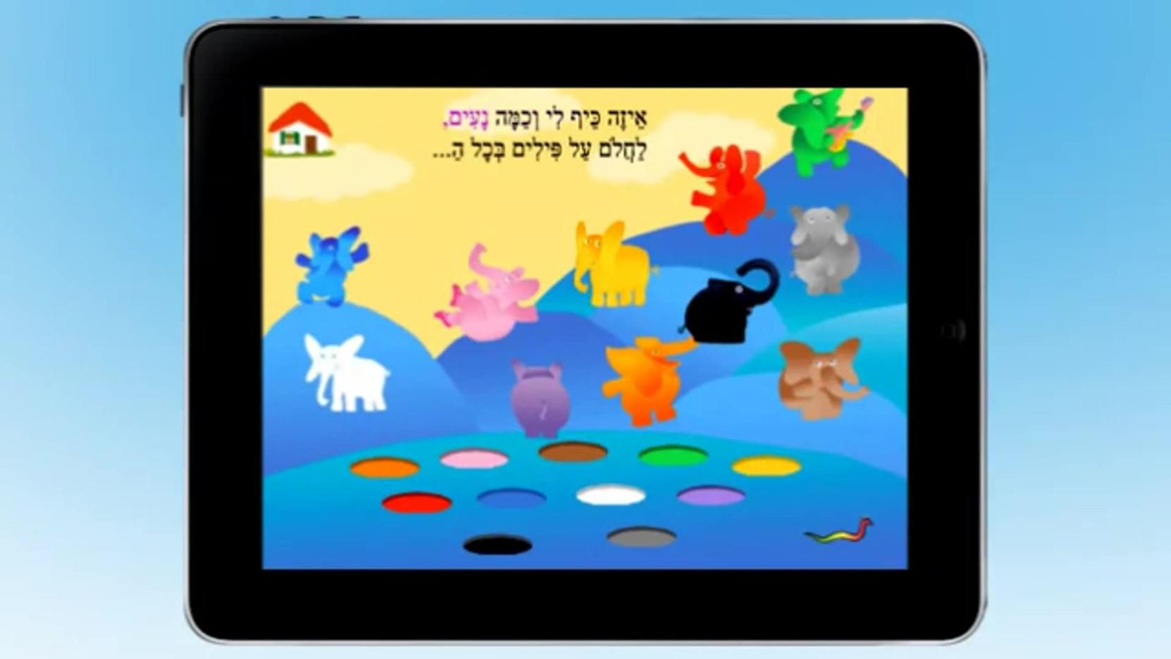 פילים בכל הצבעים - ספר אפליקציה מבית עבר