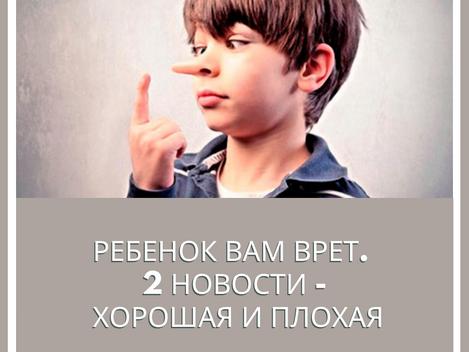 Ваш ребенок врет