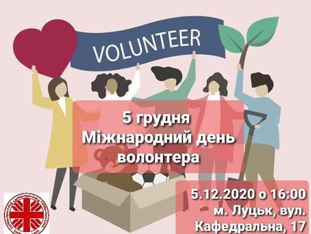 5 грудня відзначається Міжнародний день волонтера