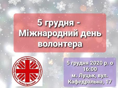 Відзначаємо Міжнародний день волонтера у дружній команді 5.12.2020 р. о 16:00 (вул. Кафедральна, 17)