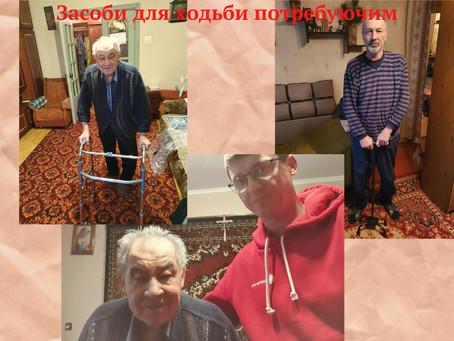 Допомога літнім і хворим людям* Pomoc dla osób starszych i chorych