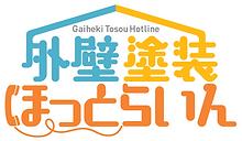 gaihekihotline_A (1).png