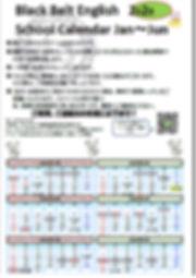 カレンダー20201月~6月.jpg