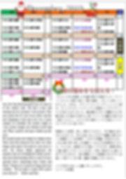 12月ニュースレター.jpg