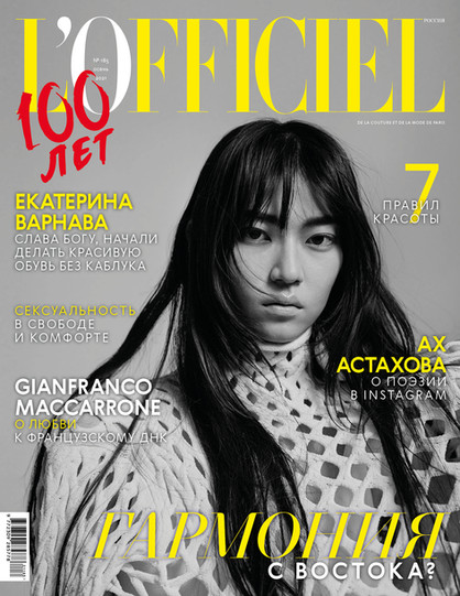 L'Officiel Russia 100 years Cover Story