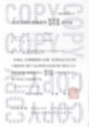 高度医療機器証明書_p001.jpg
