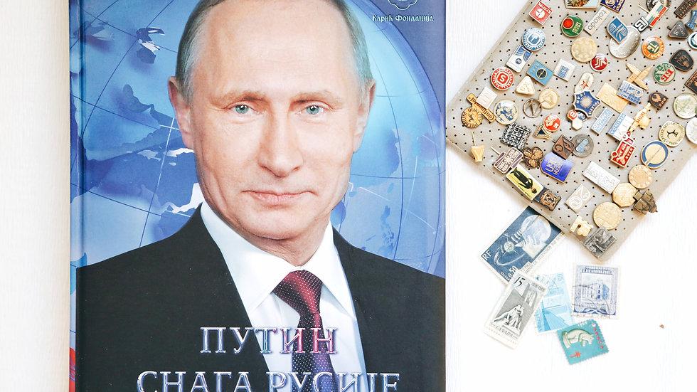 Putin - Snaga Rusije