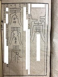 静岡 お祓い 供養 除霊 浄霊 厄払い 神符