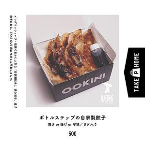 takeout_餃子.jpg