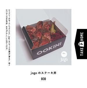 takeout_ステーキ丼.jpg