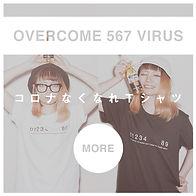 567Tee_pop_web.jpg