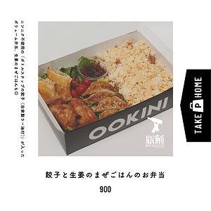 takeout_餃子弁当.jpg