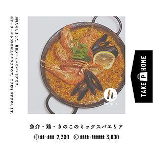 takeout_パエリア.jpg