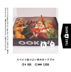 takeout_オードブル.jpg