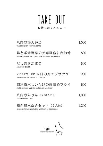 yako_takeout_menu01.jpg