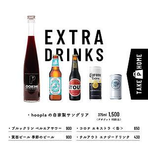 takeout_drinks01.jpg