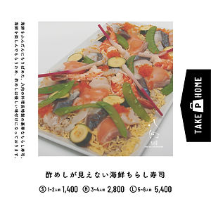 takeout_ちらし寿司03.jpg