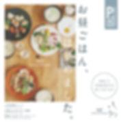 P2.0_yako_lunch.jpg