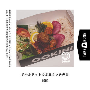 takeout_水玉ランチ弁当.jpg