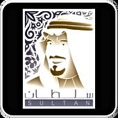 الأمير سلطان.PNG