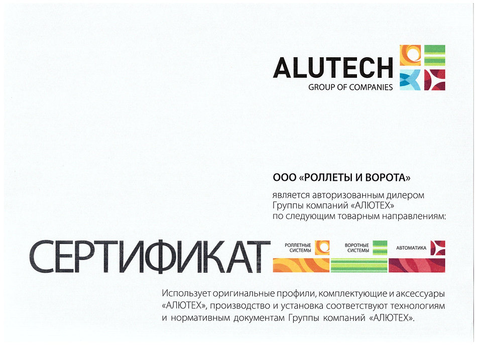 сертификат РИВ 2020.jpg