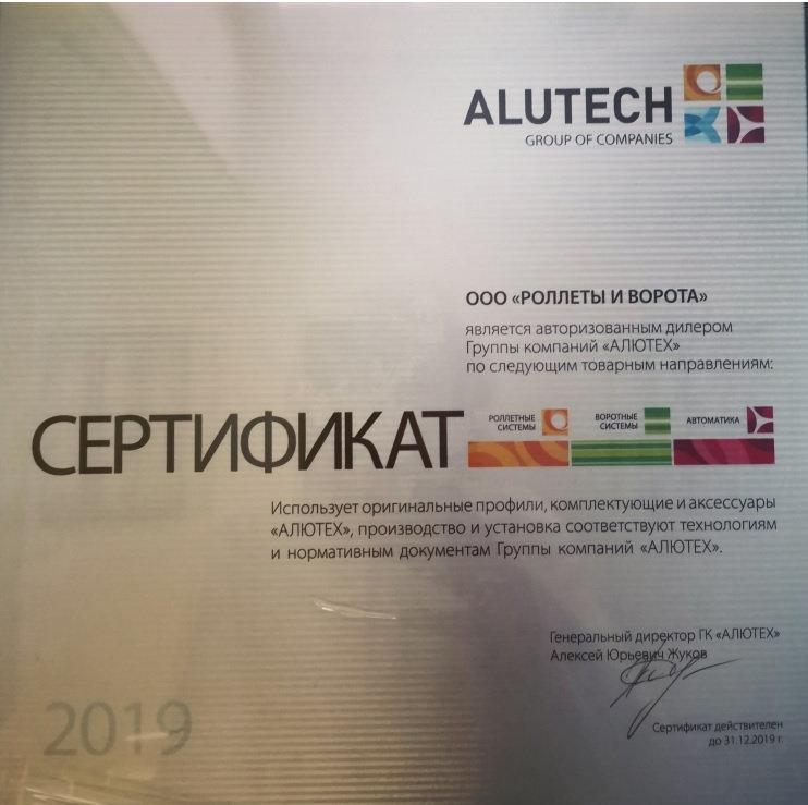 сертификат РИВ.jpg