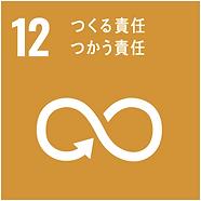 SDGs_12