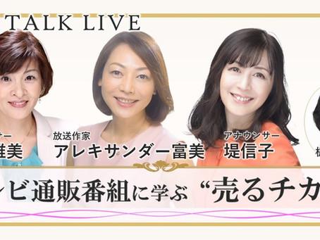 """MウーマンネットTALK LIVE 「テレビ通販番組に学ぶ""""売るチカラ""""」"""
