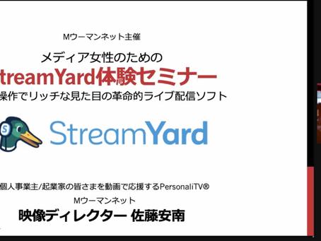「メディア女性のためのStream Yard体験セミナー」無事終了!