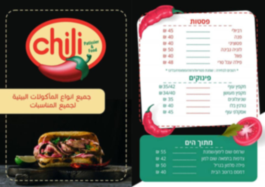 מסעדה בכפר יאסיף