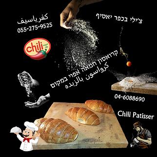 מסעדת צ'ילי כפר יאסיף