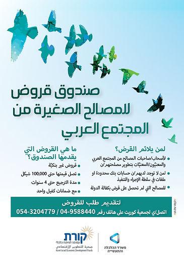 מידע בערבית.jpg
